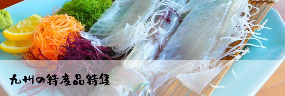 佐賀特産品/39gift/サンキューギフト